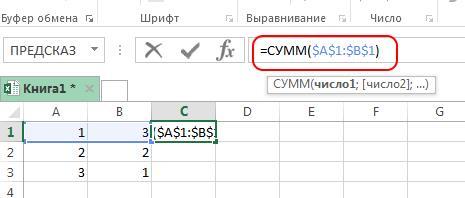 Зафиксировать формулу в эксель