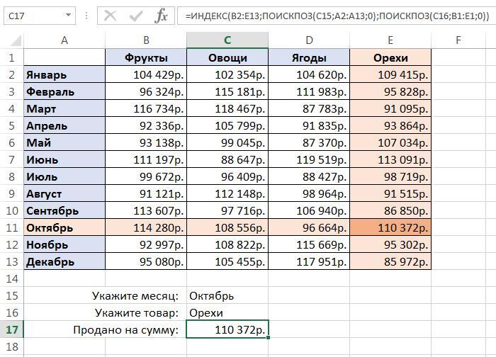 Функция ИНДЕКС и ПОИСКПОЗ в Excel