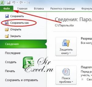 Как установить/снять пароль в Excel 2003, 2007 или 2010