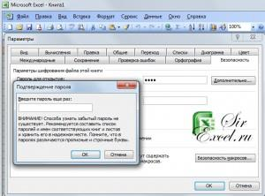 Как установить пароль в Excel 2003