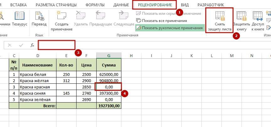 Skit znachenie 11 Как скрыть в Excel значение ячеек