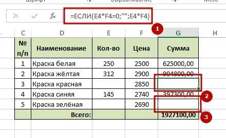 Skit znachenie 4 Как скрыть в Excel значение ячеек