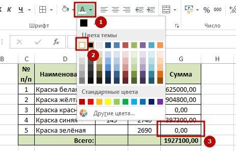 Skit znachenie 9 Как скрыть в Excel значение ячеек