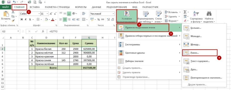 Skit znachenie 5 Как скрыть в Excel значение ячеек