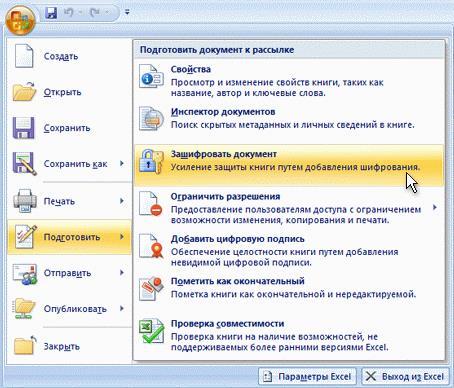 Как поставить пароль на файл Excel
