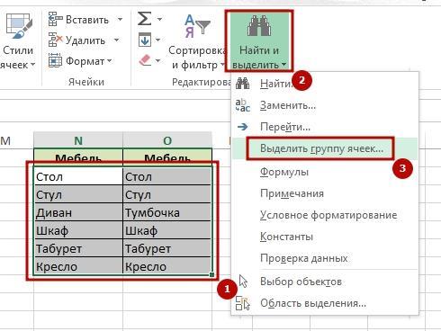 Sverit 2 tablici 3 8 способов как сравнить две таблицы в Excel