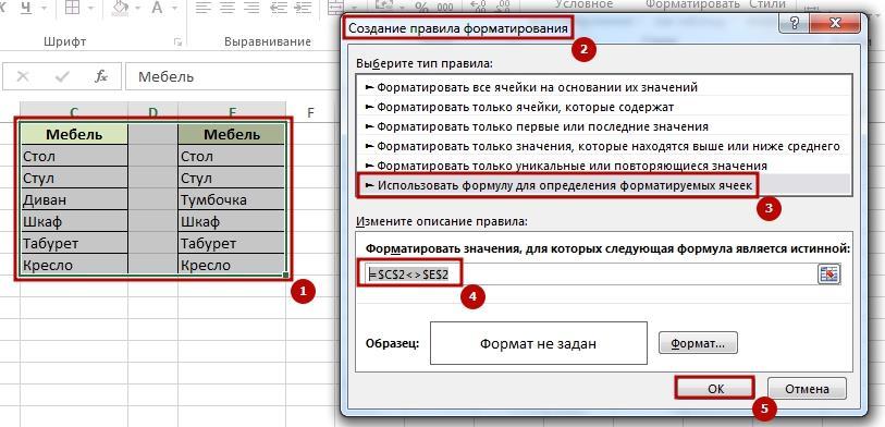Sverit 2 tablici 6 8 способов как сравнить две таблицы в Excel