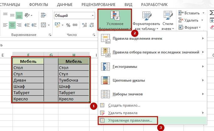 Sverit 2 tablici 5 8 способов как сравнить две таблицы в Excel