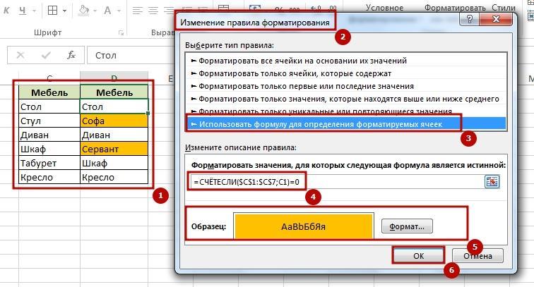 Sverit 2 tablici 9 8 способов как сравнить две таблицы в Excel