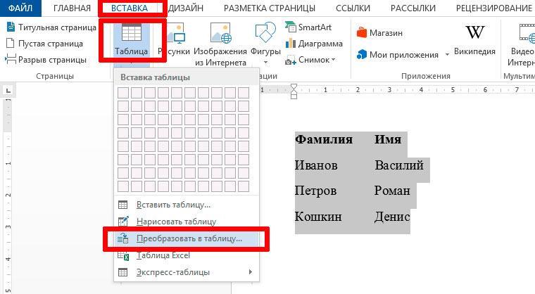 Преобразование текста в таблицу MS Word