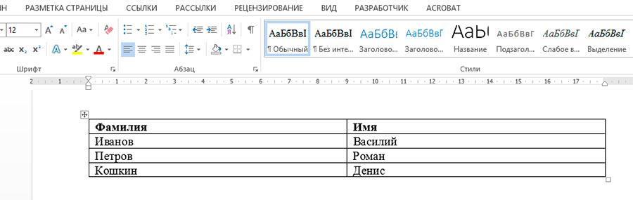создать таблицу из текста в ворд