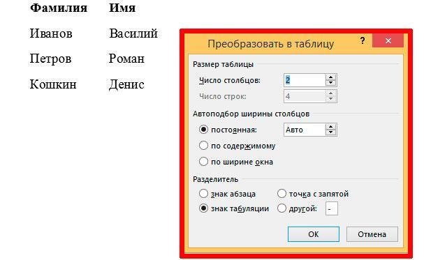 Настройки преобразования текста в таблицу ворда