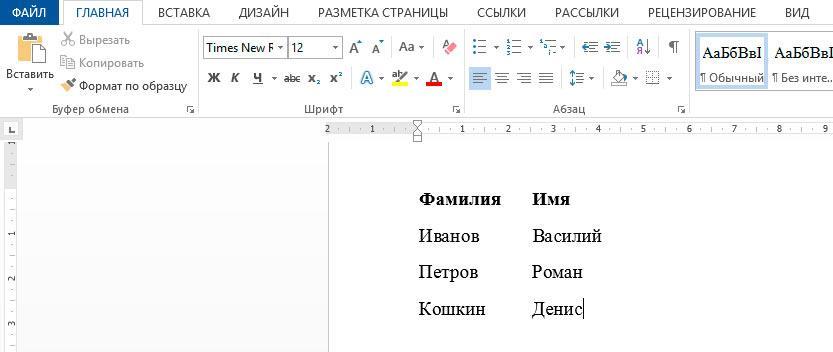 Преобразуем текст в таблицу MS Word