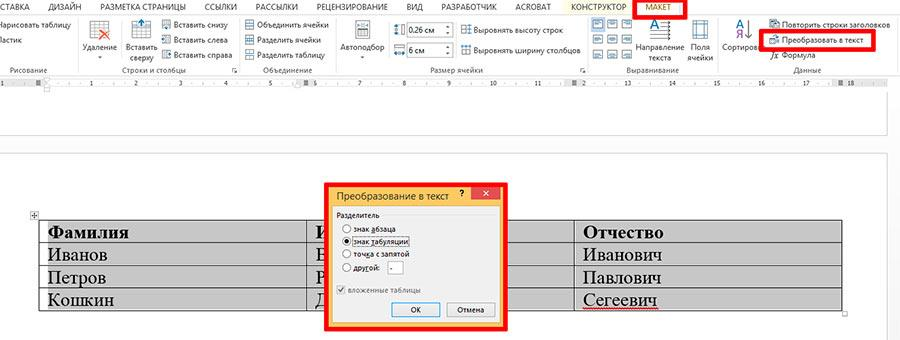 А теперь преобразуем Word-таблицу в текст