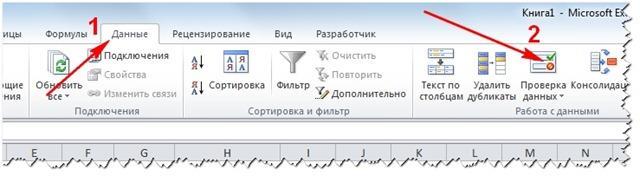 spisok-panel