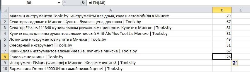 Копировать формулу в Excel