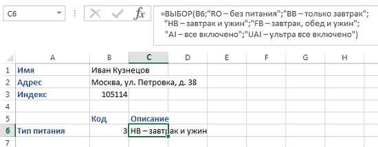 Рис. 6.41. Функция ВЫБОР отлично подойдет для коротких списков