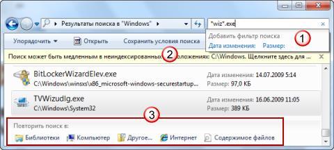Поиск в Windows