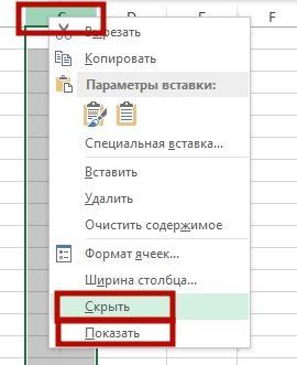 svernut stroki 3 Учимся как скрыть строки в Excel и как скрыть столбцы в Excel, просто и понятно!