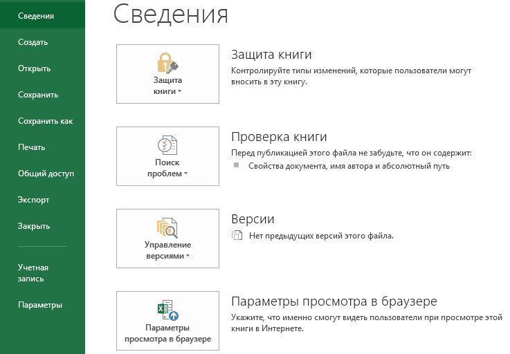 Рис. 14.1b. В разделе Версии доступны автоматически сохраненные версии активной книги - вид в Excel 2013