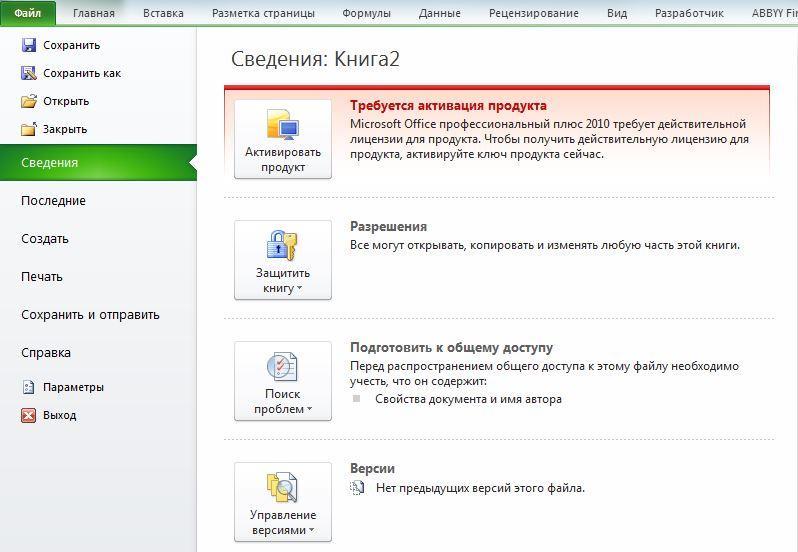 Рис. 14.1a. В разделе Версии доступны автоматически сохраненные версии активной книги - вид в Excel 2010