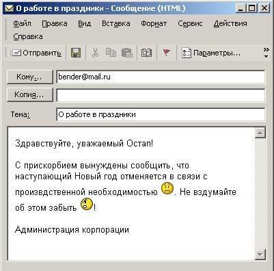 Рис. 59. Сообщение со смайликами из набора Emoticons Mail