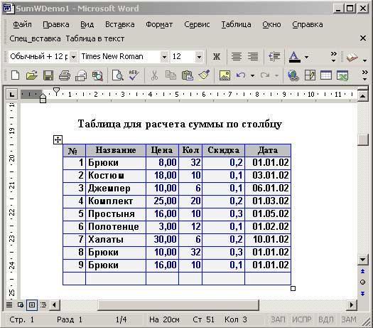 Рис. 17. Исходная таблица для вычисления суммы по столбцу