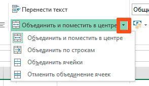 """Опции инструмента MS Excel """"Объединить и поместить в центре"""""""