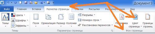 Как в Word залить страницы документа цветом