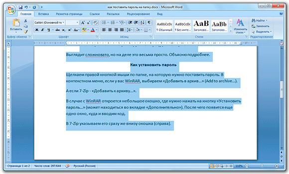 Как убрать первую, вторую или последнюю страницу с текстом