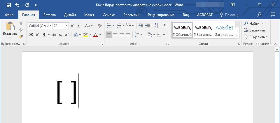 Квадратные скобки с помощью кнопок на клавиатуре в Цщкв
