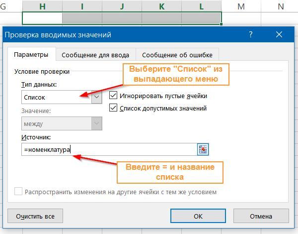 Для создания проверки вводимых значений введите имя ранее созданного списка
