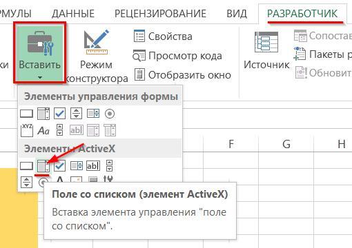 как в excel сделать выпадающий список с использованием ActiveX
