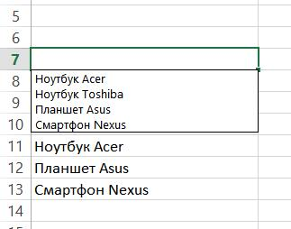 Выпадающий список может работать и в верхней части с данными, которые ниже ячейки