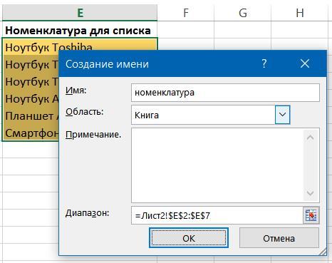 Введите имя для набора данных