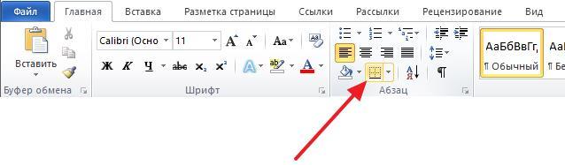 кнопка на вкладке Главная