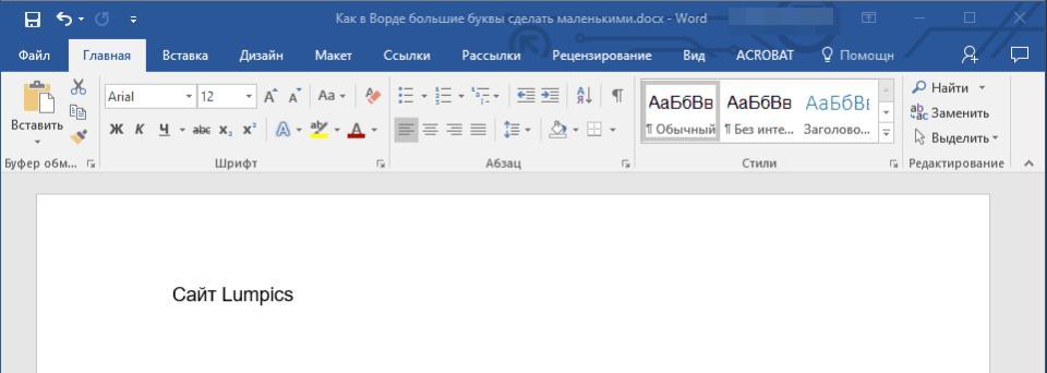 Правильный вид регистра в Word