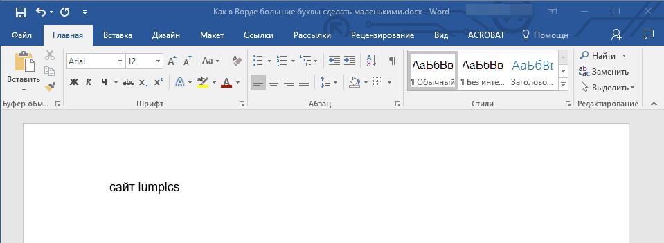 Измененный регистр в Word