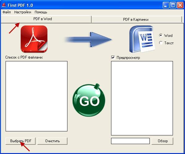 Как перевести PDF в Word онлайн