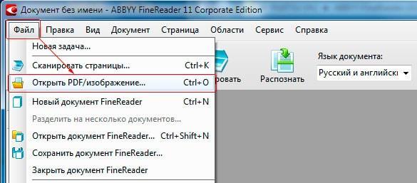 Как перевести PDF в Word в FineReader