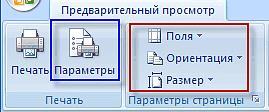 предварительный просмотр документа в Word 2007