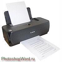 печать документа Word