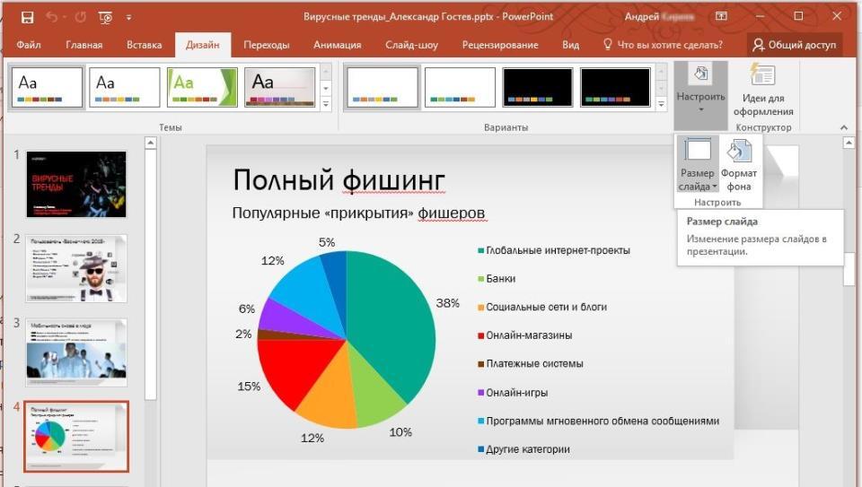 в PowerPoint изменить размер слайда
