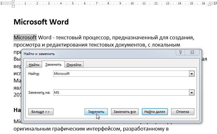 Найти и заменить в Word