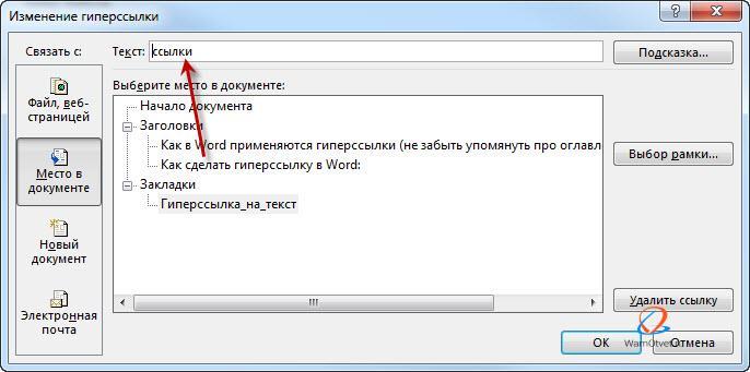 Изменение текста для гиперссылки в Word