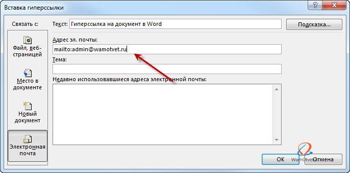Гиперссылка на создание электронной почты в Word