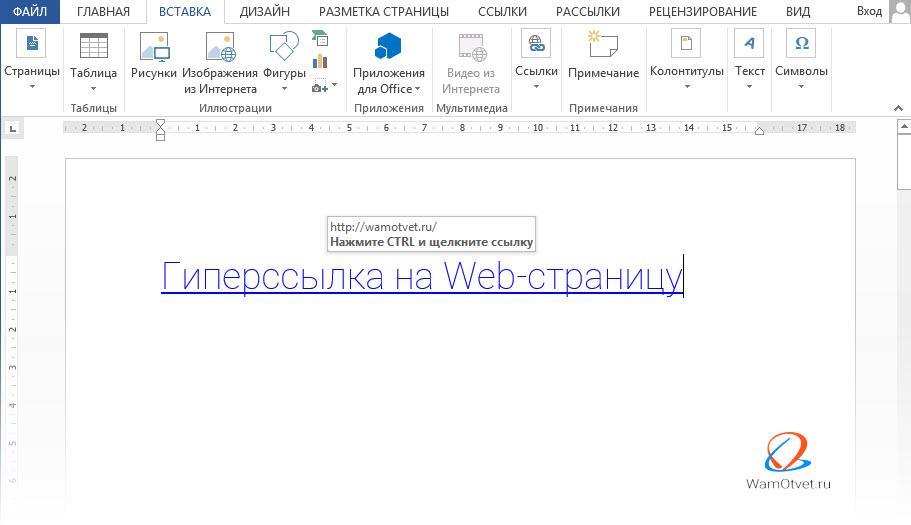 Гиперссылка В Word ведущая на веб-страницу (сайт)