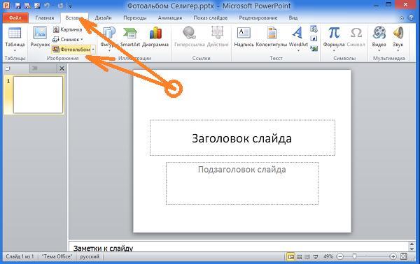 Фотоальбом PowerPoint
