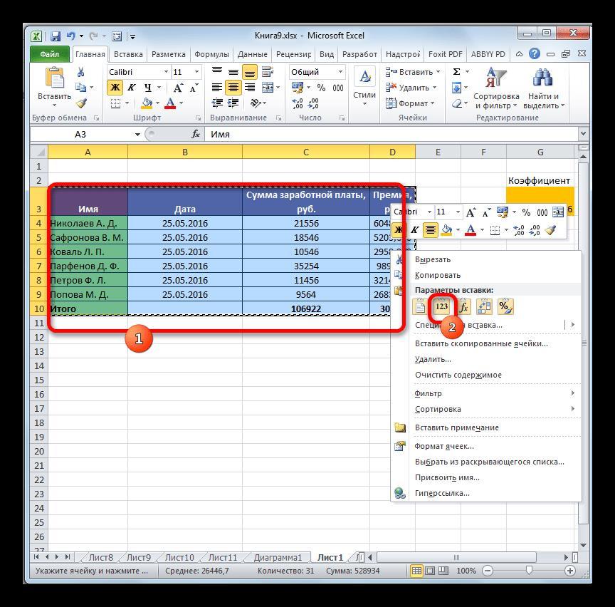 Вставка в программе Microsoft Excel