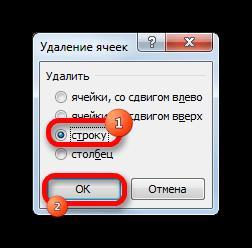 Настройки удаления в Microsoft Excel